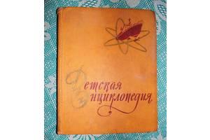 """Книга """"Дитяча енциклопедія"""" том 5"""