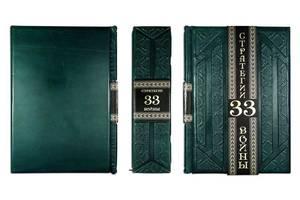 Книга подарочная BST 860170 180х250х60 мм Грин Р. 33 стратегии войны (Gabinetto Green)