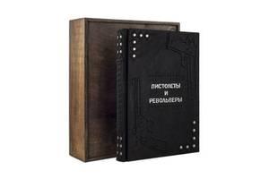Книга подарочная BST 860272 220x310x40 мм Большая энциклопедия. Пистолеты и револьверы