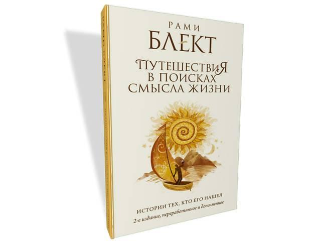 """купить бу Книга """"«Путешествия в поисках смысла жизни» Рами Блект в Одессе"""