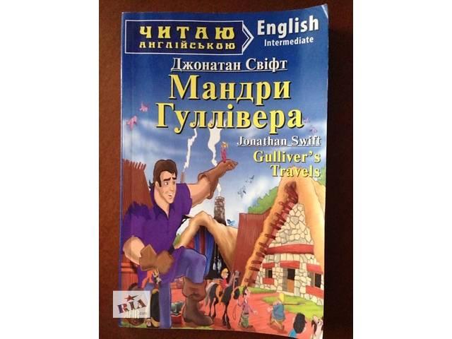 продам книжечка по английскому языку Путешествия Гулливера и справочник по немецкому языку для начальных классов бу в Луцке