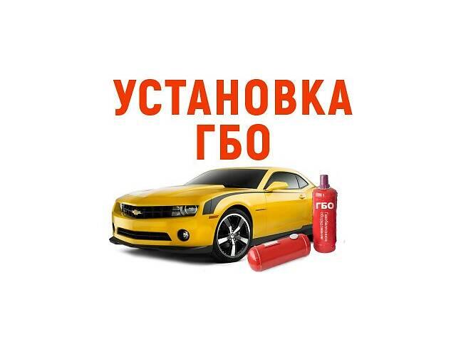 купить бу Комплекти ГБО 2021  в Киеве