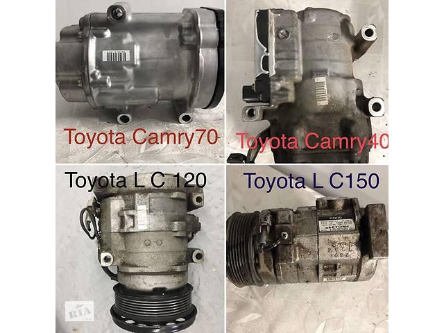бу Компрессор кондиционера для Toyota 2008-2020 в Сарнах