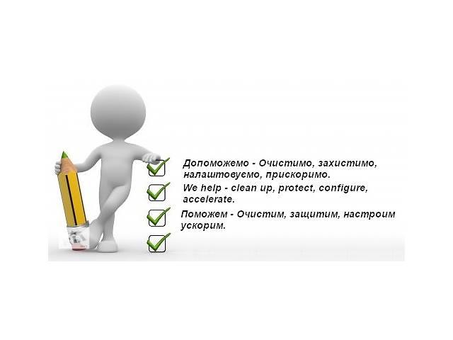 продам Компьютерная помощь ОНЛАЙН! Диагностика неисправностей WINDOWS и программ  дистанционно! Удаленно решим проблемы ! бу  в Украине