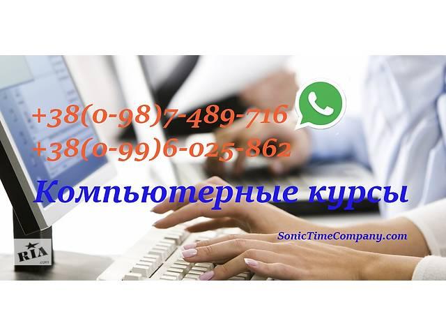 бу Компьютерные курсы для всех возрастов  в Украине