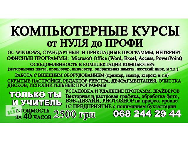 продам КОМПЬЮТЕРНЫЕ КУРСЫ от нуля до профи. Индивидуально. 2500 грн КРИВОЙ РОГ бу  в Украине