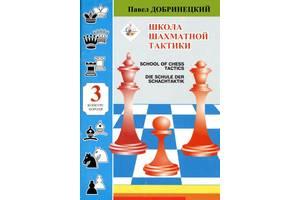 Конкурс короля школа шахової тактики 3 Добрiнецький