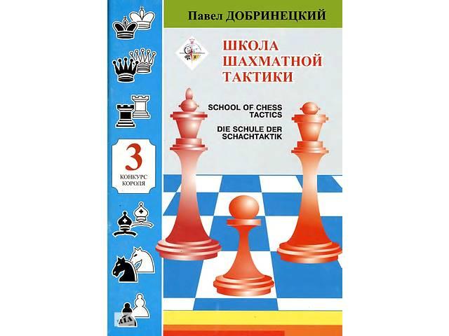 Конкурс короля школа шахової тактики 3 Добрiнецький- объявление о продаже  в Киеве