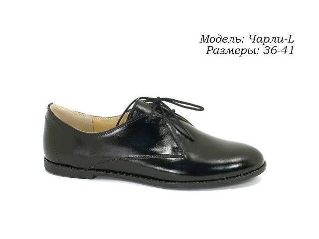 Шкіряні жіночі туфлі-оксфорди - Жіноче взуття в Україні на RIA.com a4209c4a8b953