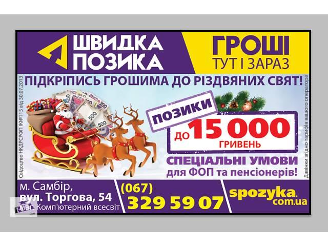 купить бу КРЕДИТ НАЛИЧНЫМИ от 200грн до15000грн. 3 ДНЯ 0% в Львовской области