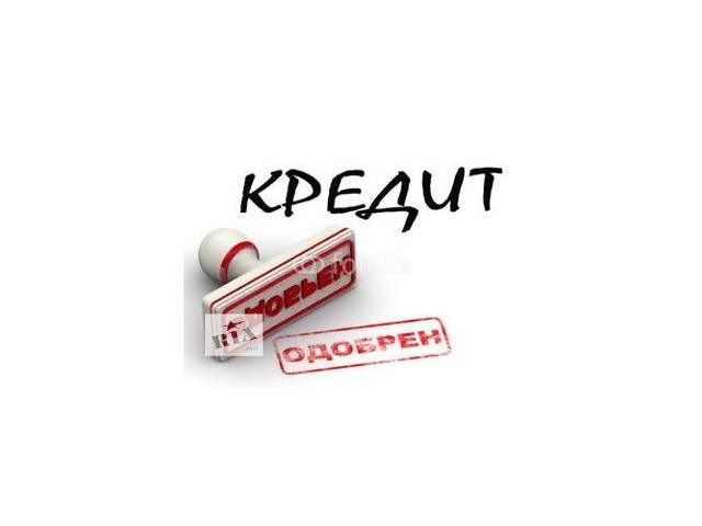 бу Кредит наличными для работающих,пенсионеров,моряков и СПД! в Одессе
