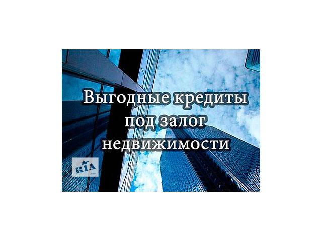 бу Кредит под залог квартиры недвижимости Львов в Львове в Киеве