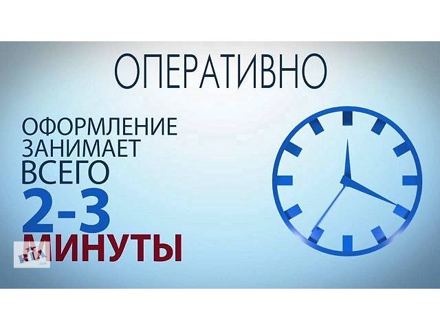 купить бу Кредит срочно на карту, вся Украина в Запорожье