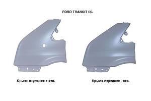 Новые Крылья передние Ford Transit