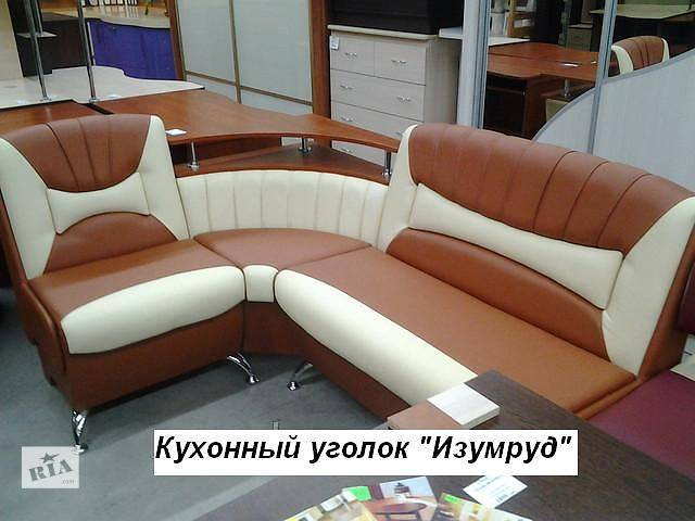 """бу Кухонный уголок """"Изумруд"""" по настоящий цене в Киеве"""