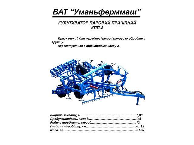 культиваторы  КПП-8.2, КПС-4, АП-6- объявление о продаже  в Умани