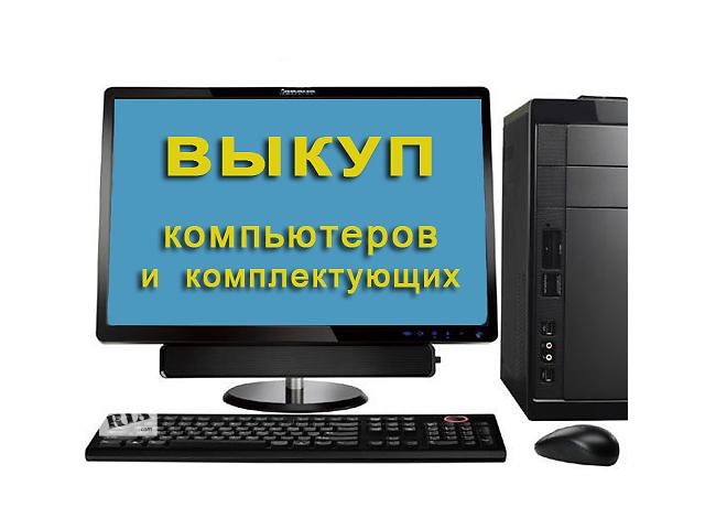 Скупаем жесткий диск бу, внешние жесткие диски бу, ОЗУ бу и другие комплектующие для компьютера- объявление о продаже  в Киеве
