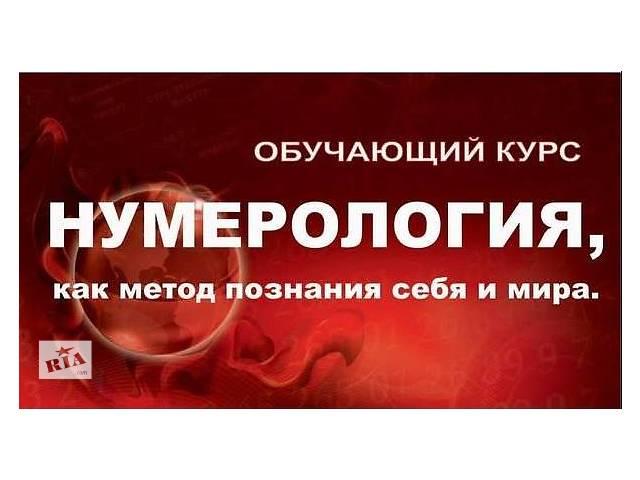 Курс Нумерологии. Блок 1. 30 сентября - 2 октября 2016.- объявление о продаже  в Николаеве