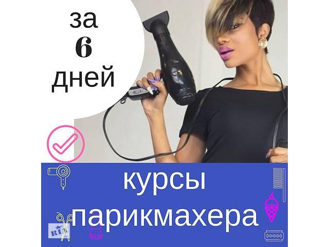 купить бу Курс парикмахера 4 дня индивидуально  с бесплатным проживанием  в Украине
