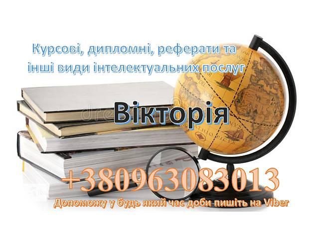 Курсовая, диплом, реферат, контрольная, екзамен, креслення - объявление о продаже   в Україні