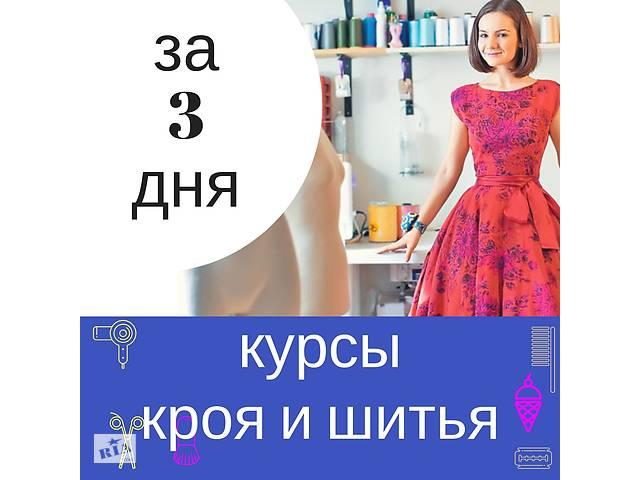 продам Курси крою та шиття -4 дні з безкоштовним проживанням бу  в Украине