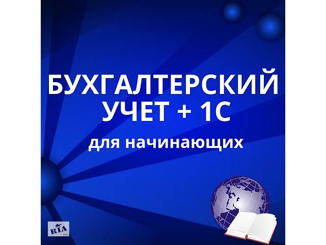 Курсы Бухгалтерский учет + 1С для начинающих- объявление о продаже  в Харькове