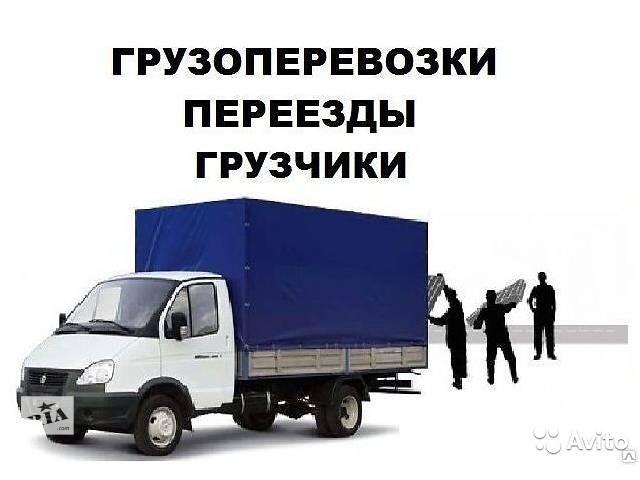 продам Квартирні і офісні переїзди, акуратные вантажники, без виходу.недорого бу в Луцке