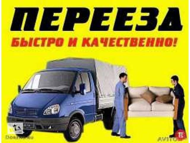 купить бу Квартирные и офисные переезды в г.Хмельницкий в Хмельницком