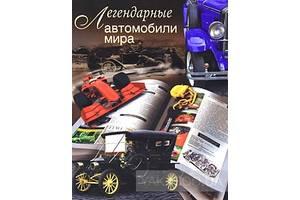 Автомобильная литература