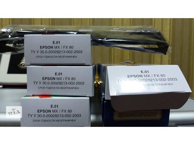 купить бу Лента красящая для матричных принтеров  в Черноморске (Ильичевск)