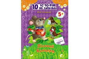 10 ис-то-рий по сло-гам с дневником : Лесной концерт (у) 271017