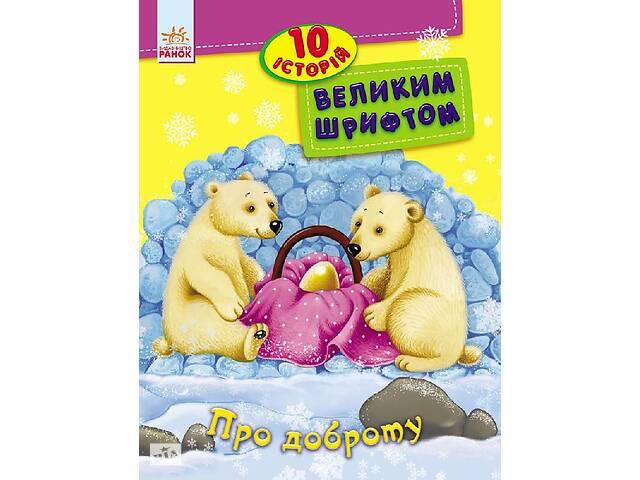 10 историй крупным шрифтом : О доброте (у) 603005- объявление о продаже  в Одессе
