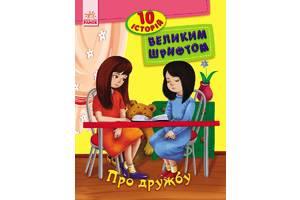 10 историй крупным шрифтом : О дружбе (у) 603006