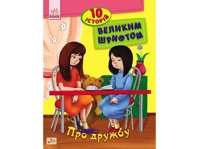 купить бу 10 историй крупным шрифтом : О дружбе (у) 603006 в Одессе