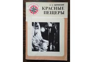 А.А.Щепинский. Красные пещеры. Очерк-путеводитель