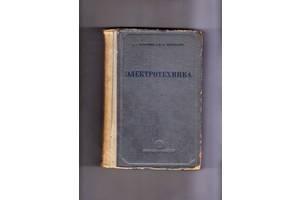 "А. Касаткин, М. Перекалин""Электротехника""."