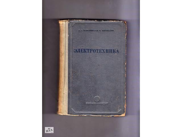 """А. Касаткин, М. Перекалин""""Электротехника"""".- объявление о продаже  в Одессе"""
