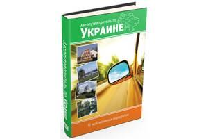 Автопутеводитель по Украине. 12 эксклюзивных маршрутов (978-617-7409-02-0)