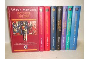 Азимов Айзек. Собрание научно-популярных работ. В 8 книгах. Ум формат