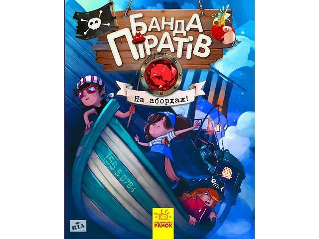 продам Банда пиратов : На абордаж! (у) 797004 бу в Одессе