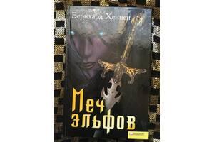 Бернхард Хеннен Меч эльфов