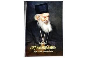 «Будем людьми!» Жизнь и слово патриарха Павла Сербского