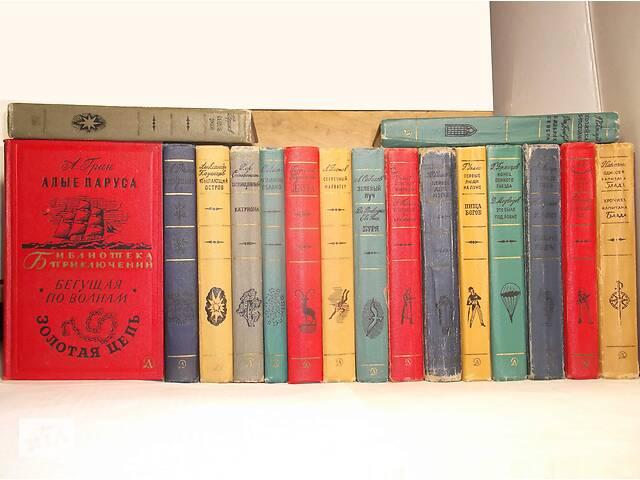 Библиотека приключений Серия 2. 13 томов - 1965-70 гг- объявление о продаже  в Ольшанях