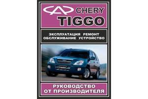 Chery Tiggo (Чери Тиго). Руководство по ремонту в фотографиях, инструкция по эксплуатации. Модели с 2005 года выпуска...