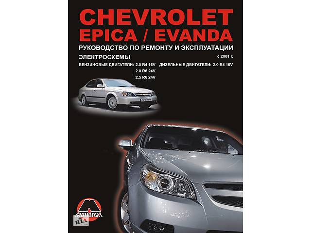 бу Chevrolet Epica / Chevrolet Evanda (Шевроле Эпика / Шевроле Эванда). Руководство по ремонту. Модели с 2001 года выпуска в Харькове