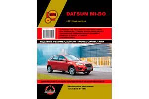 Datsun Mi-Do (Датсун Ми-До). Руководство по ремонту. Модели с 2014 года выпуска, оборудованные бензиновыми двигателями