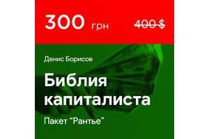 Денис Борисов - Библия капиталиста (РАНТЬЕ Максимальный пакет)