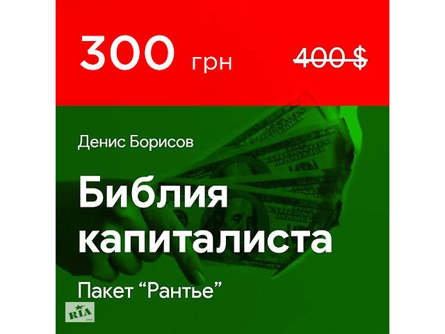 купить бу Денис Борисов - Библия капиталиста (РАНТЬЕ Максимальный пакет) в Киеве