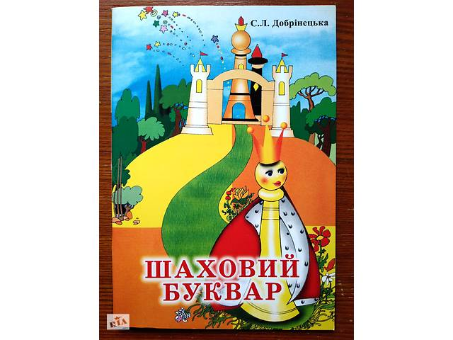 Добрiнецька Шаховий Буквар, Добринецкая Шахматный Букварь- объявление о продаже  в Киеве