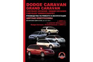 Dodge Caravan/Grand Caravan / Chrysler Voyager/Town&Country (Додж Караван/Гранд Караван/Крайслер Вояджер/ТаунКантри)...